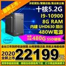 【22199元】全新最強第十代Intel I9-10900十核5.2G/480G SSD/8G/480W主機台南洋宏資訊
