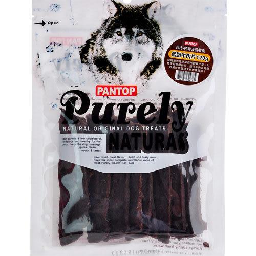 【寵物王國】PANTOP邦比-純粹天然零食/特選低脂牛肉片120g ★全面嘗鮮價!