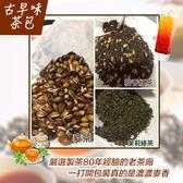 古早味茶包 麥香茶/咖啡紅茶/茉香綠茶/麥香紅茶 【美日多多】