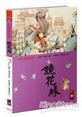 鏡花緣:彩繪中國經典名著