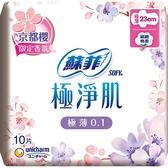 蘇菲極淨肌極薄0.1棉柔衛生棉23CM京都櫻香 【康是美】