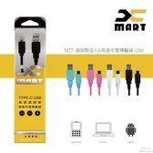 通海製造MIT Type-C USB 6A 高速充電傳輸線 (2M) 認證線  OPPO C11 S9 Desire 12