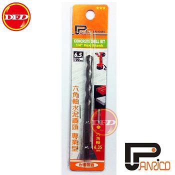 Panrico 百利世 AF013065 六角軸水泥鑽頭專業型 6.5mm (3支組)