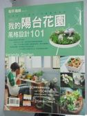【書寶二手書T3/設計_ZCY】我的陽台花園 風格設計101_張淑貞