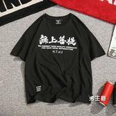 大尺碼上衣中國風短袖t恤男士大尺碼碼潮流胖子正韓寬鬆圓領半袖衣服夏季(一件免運)