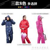 單人反光分體電動車雨衣男女士成人騎行摩托車雨衣雨褲套裝 科炫數位
