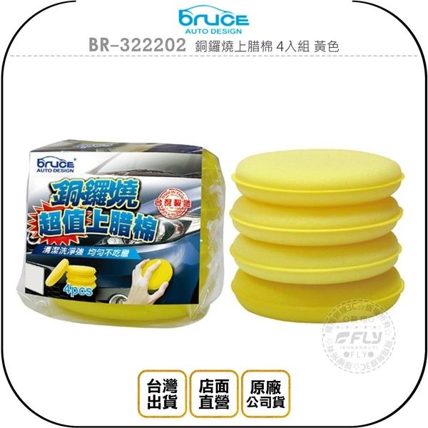 《飛翔無線3C》Bruce BR-322202 銅鑼燒上腊棉 4入組 黃色◉公司貨◉車漆上蠟◉輪胎鋁圈清洗