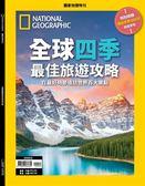國家地理雜誌特刊:全球四季最佳旅遊攻略