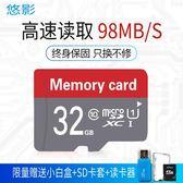 記憶卡32g內存卡class10存儲sd卡高速 行車記錄儀tf卡手機內存卡