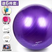 瑜伽球悅步瑜伽球瘦身加厚防爆·樂享生活館