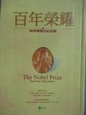 【書寶二手書T5/歷史_LQB】百年榮耀-諾貝爾獎世紀回顧