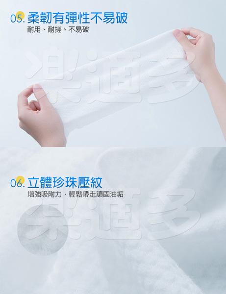 【$99免運】廚房清潔紙巾80抽/包 廚房油污清潔布 K5874