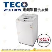 含拆箱定位+舊機回收 東元 TECO W1010FW 定頻 單槽 洗衣機 10kg 公司貨 不鏽鋼內槽 9種洗衣行程