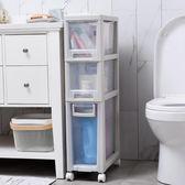 20CM浴室夾縫置物架衛生間收納架塑料落地式多層儲物架側所縫隙櫃-享家生活館 IGO