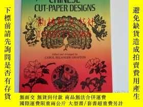 二手書博民逛書店【罕見】Authentic Chinese Cut Paper