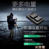 Ravpower索尼相機np-fw50電池a6000 a5000 a5100 a6300 a7m2 a7s2 a6500微單a7r2 mks免運