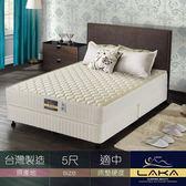 【LAKA】 防螨抗菌 二線蜂巢式獨立筒床墊(Free night系列)雙人5尺
