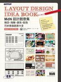 書MdN   集:雜誌海報廣告配色巧妙排版 大全