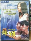 挖寶二手片-Z77-047-正版DVD-韓片【舞踴】-黃仁成(直購價)
