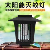 戶外太陽能驅蚊燈滅蚊燈家用方形led殺蚊燈捕蚊器捕蚊神器室外igo  莉卡嚴選