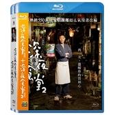 【停看聽音響唱片】【BD】深夜食 電影版+深夜食堂電影版2套裝