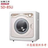 【台灣三洋SANLUX】7.5KG不鏽鋼乾衣機SD-85U