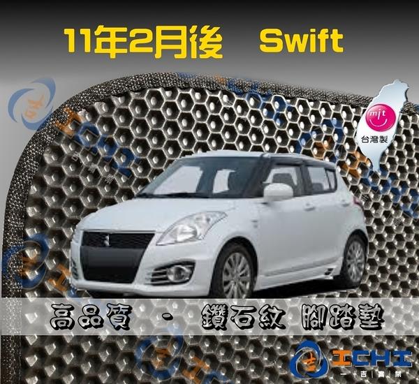【鑽石紋】11-17年 Swift 腳踏墊 / 台灣製造 工廠直營 / swift海馬腳踏墊 swift腳踏墊 swift踏墊
