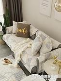 沙發墊 沙發墊套四季通用防滑北歐組合客廳家用坐墊純棉全蓋罩巾現代簡約 聖誕節全館免運