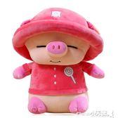 公仔玩具 正版流氓豬公仔毛絨玩具玩偶布娃娃可愛女孩睡覺抱枕超萌韓國女生【小天使】