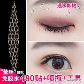 網紗蕾絲雙眼皮貼神器 仙女貼無痕自然纖維條定型霜眼皮貼免膠水  快意購物網