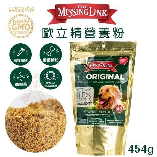 *King*The Missing Link歐立精營養粉454g.維護狗狗髖部/關節/腸道及免疫系統健康.犬用營養品