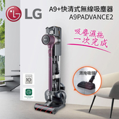 【限時兌換送抹布+吸頭組 結帳再折扣】LG 樂金 A9PADVANCE2 A9+濕拖無線吸塵器 (華麗紫)