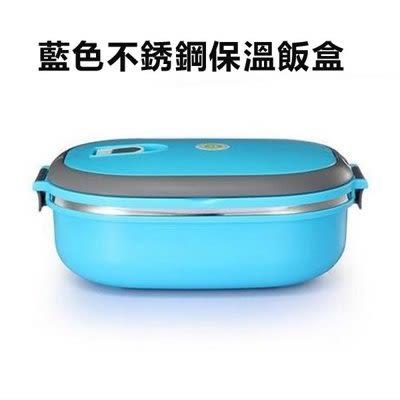 不銹鋼保溫飯盒  帶手提 兒童便當盒【藍星居家】
