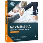 各行各業說中文課本2(附作業本)
