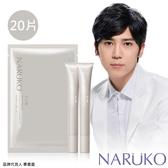 NARUKO牛爾 白玉蘭鑽采超緊緻美白彈力面膜EX20片+維他命K眼霜x2