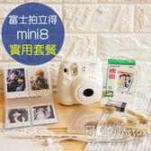 【菲林因斯特】公司貨 fujifilm instax mini8 mini 8 拍立得實用套餐組 / 底片 相本 彩繪筆