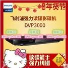 【3C】Philips/飛利浦 DVP3000/93強力讀碟VCD DVD影碟機