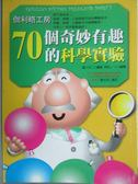 【書寶二手書T1/科學_KOI】70個奇妙有趣的科學實驗_王蘊潔, 瀧川洋二