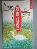 【書寶二手書T1/科學_IJU】話說台灣鳥_邱傑等