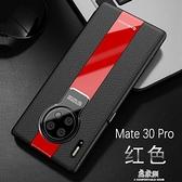手機殼酷形華為mate30手機殼mate30pro保護套5G版RSmate20矽膠 易家樂