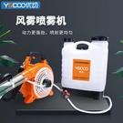 汽油彌霧機打農藥二沖程背負式園林果樹噴粉農用高壓消毒噴霧器 小艾時尚NMS