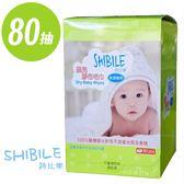 詩比樂 SHIBILE 醫療級 乾濕兩用紗布巾 80抽/盒 好娃娃 8611