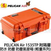 PELICAN Air 派力肯 (塘鵝) 1535TP 橘 橘色 防水氣密箱 (0利率 免運 總代理公司貨) 附TrekPack 隔層 輕量版