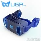 UGP vr眼鏡虛擬現實3D眼鏡一體機頭盔通用手機家庭影院4d頭盔ar 快速出貨