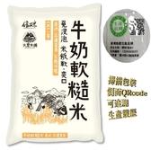 【大倉米鋪】免浸泡牛奶軟糙米 (台南14號)