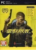 【玩樂小熊】現貨中 PC正版遊戲 電馭叛客 2077 Cyberpunk 2077 中文亞版