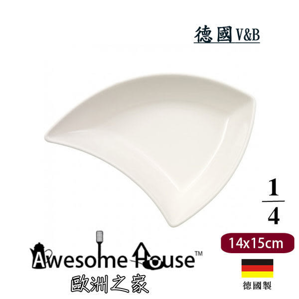 德國 V&B 唯寶 New Wave 白瓷 14x15cm 醬料 碟 圓形(1/4) #10-2525-3891