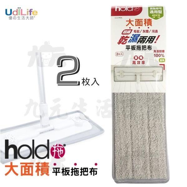 【九元生活百貨】hold拖 大面積平板拖把布 拖把替換布 UdiLife