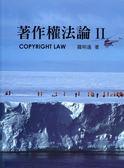 (二手書)著作權法論Ⅱ(第八版)