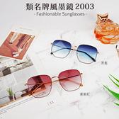 方型金屬太陽眼鏡 透明彩色鏡片 墨鏡 2003【31157】